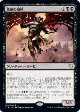 悪意の魔神/Archfiend of Spite 【日本語版】 [C19-黒R]《状態:NM》