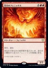 空火のフェニックス/Skyfire Phoenix 【日本語版】 [C19-赤R]《状態:NM》