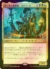 [FOIL] 滑り寄る魔術師、カディーナ/Kadena, Slinking Sorcerer 【日本語版】 [C19-金MR]《状態:NM》