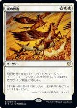 嵐の獣群/Storm Herd 【日本語版】 [C19-白R]《状態:NM》