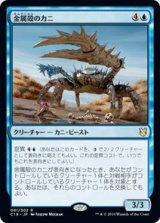 金属殻のカニ/Chromeshell Crab 【日本語版】 [C19-青R]《状態:NM》