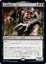 大霊堂の王、ゲス/Geth, Lord of the Vault 【日本語版】 [C19-黒MR]《状態:NM》