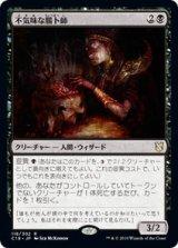 不気味な腸卜師/Grim Haruspex 【日本語版】 [C19-黒R]《状態:NM》