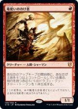 竜使いののけ者/Dragonmaster Outcast 【日本語版】 [C19-赤MR]《状態:NM》