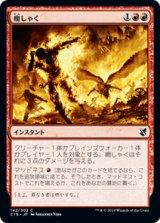 癇しゃく/Fiery Temper 【日本語版】 [C19-赤C]《状態:NM》
