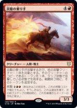 炎駆の乗り手/Flamerush Rider 【日本語版】 [C19-赤R]《状態:NM》