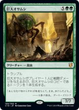 巨大オサムシ/Giant Adephage 【日本語版】 [C19-緑MR]《状態:NM》