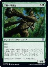 大樫の守護者/Great Oak Guardian 【日本語版】 [C19-緑U]《状態:NM》