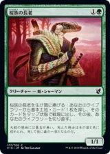 桜族の長老/Sakura-Tribe Elder 【日本語版】 [C19-緑C]《状態:NM》