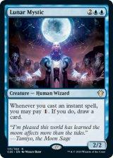 月の神秘家/Lunar Mystic 【英語版】 [C20-青R]《状態:NM》