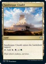 砂草原の城塞/Sandsteppe Citadel 【英語版】 [C20-土地U]