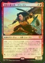 [FOIL] 空鮫の乗り手、ブラーリン/Brallin, Skyshark Rider 【日本語版】 [C20-赤MR]《状態:NM》