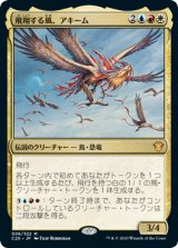[FOIL] 飛翔する風、アキーム/Akim, the Soaring Wind 【日本語版】 [C20-金MR]《状態:NM》