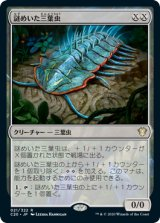 謎めいた三葉虫/Cryptic Trilobite 【日本語版】 [C20-無R]《状態:NM》