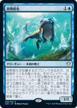 初期変化/Nascent Metamorph 【日本語版】 [C20-青R]《状態:NM》