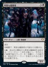 果敢な魔眷者/Daring Fiendbonder 【日本語版】 [C20-黒R]《状態:NM》