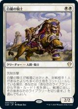 白蘭の騎士/Knight of the White Orchid 【日本語版】 [C20-白R]《状態:NM》