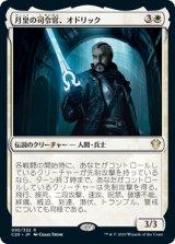 月皇の司令官、オドリック/Odric, Lunarch Marshal 【日本語版】 [C20-白R]《状態:NM》