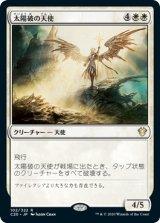 太陽破の天使/Sunblast Angel 【日本語版】 [C20-白R]《状態:NM》