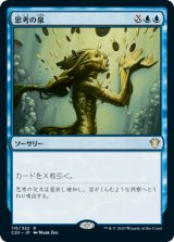 思考の泉/Mind Spring 【日本語版】 [C20-青R]《状態:NM》