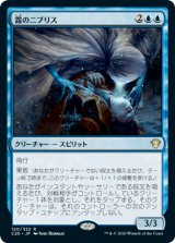 霜のニブリス/Niblis of Frost 【日本語版】 [C20-青R]《状態:NM》