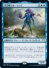 空召喚士ターランド/Talrand, Sky Summoner 【日本語版】 [C20-青R]《状態:NM》