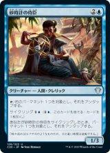 砂時計の侍臣/Vizier of Tumbling Sands 【日本語版】 [C20-青U]《状態:NM》