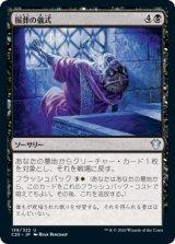 掘葬の儀式/Unburial Rites 【日本語版】 [C20-黒U]《状態:NM》