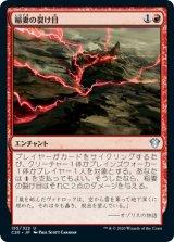 稲妻の裂け目/Lightning Rift 【日本語版】 [C20-赤U]《状態:NM》