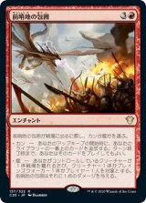 前哨地の包囲/Outpost Siege 【日本語版】 [C20-赤R]《状態:NM》