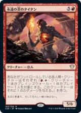 永遠の炎のタイタン/Titan of Eternal Fire 【日本語版】 [C20-赤R]《状態:NM》