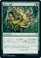 内にいる獣/Beast Within 【日本語版】 [C20-緑U]《状態:NM》