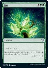 調和/Harmonize 【日本語版】 [C20-緑U]《状態:NM》