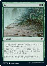 砕土/Harrow 【日本語版】 [C20-緑C]