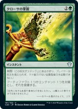 クローサの掌握/Krosan Grip 【日本語版】 [C20-緑U]《状態:NM》