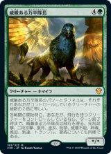 威厳ある万卒隊長/Majestic Myriarch 【日本語版】 [C20-緑MR]《状態:NM》