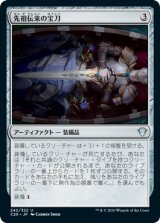 先祖伝来の宝刀/Heirloom Blade 【日本語版】 [C20-灰U]《状態:NM》