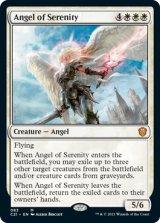静穏の天使/Angel of Serenity 【英語版】 [C21-白MR]