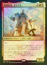 [FOIL] 再構築者、オスギル/Osgir, the Reconstructor 【日本語版】 [C21-金MR]