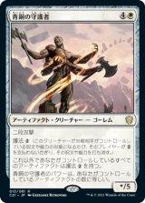 青銅の守護者/Bronze Guardian 【日本語版】 [C21-白R]