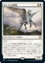 ボレアスの軍馬/Boreas Charger 【日本語版】 [C21-白R]