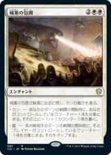 城塞の包囲/Citadel Siege 【日本語版】 [C21-白R]