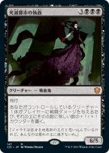 死滅都市の執政/Necropolis Regent 【日本語版】 [C21-黒MR]