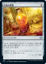 不死の霊薬/Elixir of Immortality 【日本語版】 [C21-灰U]