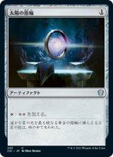 太陽の指輪/Sol Ring 【日本語版】 [C21-灰U]