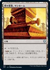 軍の要塞、サンホーム/Sunhome, Fortress of the Legion 【日本語版】 [C21-土地U]