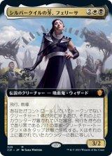 シルバークイルの牙、フェリーサ/Felisa, Fang of Silverquill (拡張アート版) 【日本語版】 [C21-金MR]