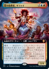 雷の指揮者、ザファイ/Zaffai, Thunder Conductor (拡張アート版) 【日本語版】 [C21-金MR]