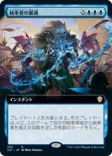 統率者の眼識/Commander's Insight (拡張アート版) 【日本語版】 [C21-青R]