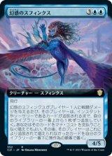 幻惑のスフィンクス/Dazzling Sphinx (拡張アート版) 【日本語版】 [C21-青R]
